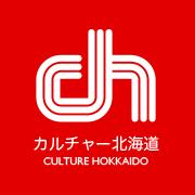 カルチャー北海道