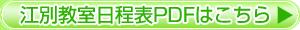 江別教室日程表PDF