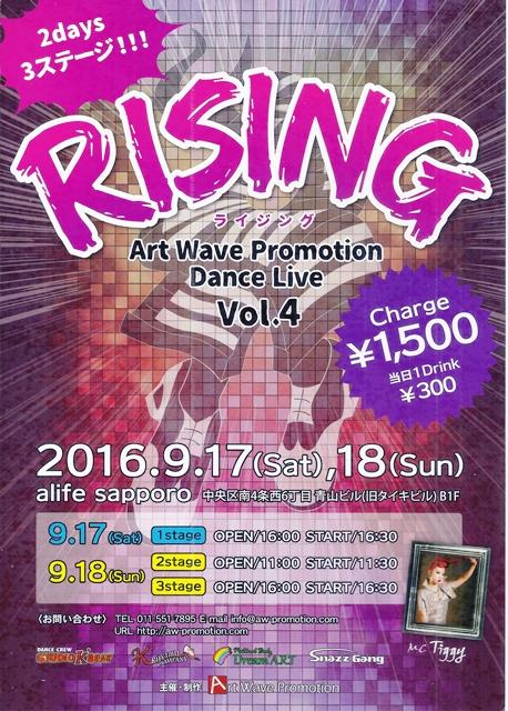 2016.9月イベントポスター