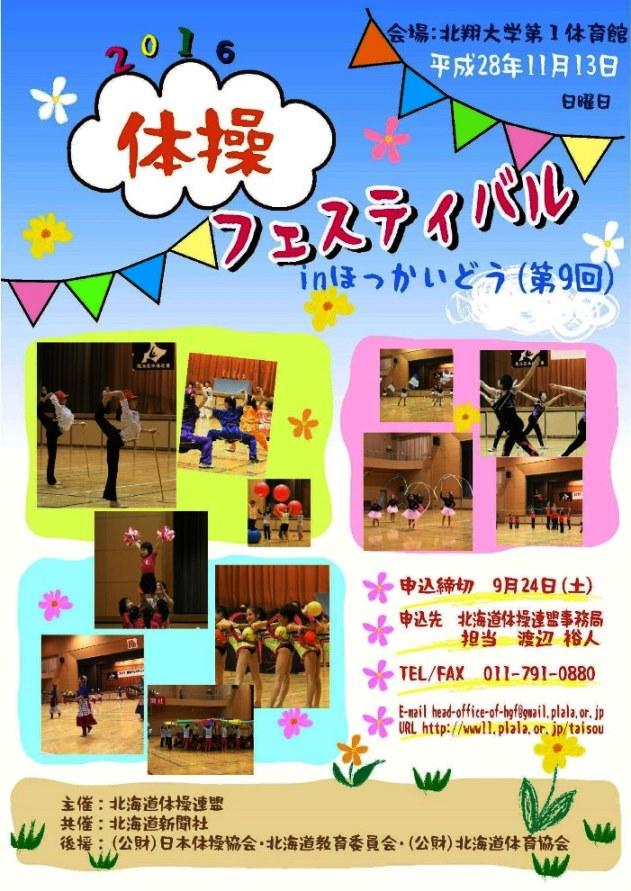 体操フェスティバル ポスター